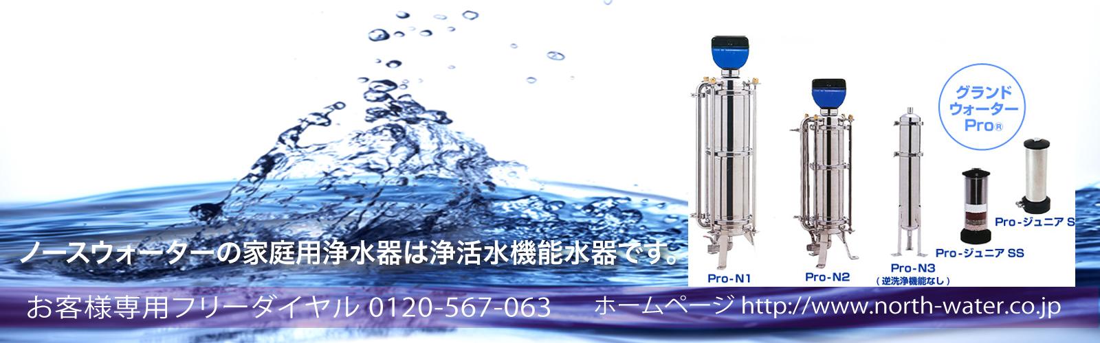 家庭用浄水器|ノース・ウォーター株式会社